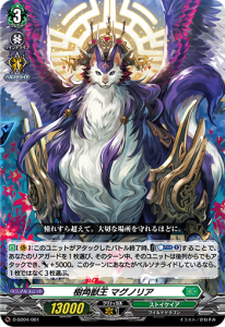 樹角獣王 マグノリア