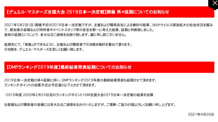 デュエル・マスターズ全国大会 2019日本一決定戦延期