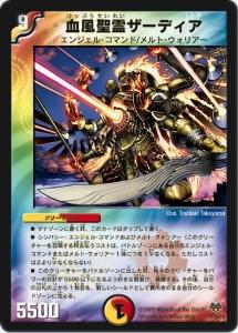 血風聖霊ザーディア2