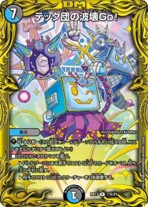 テック団の波壊Go!1