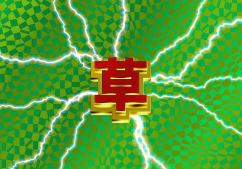 草 パチンコフォントメーカー