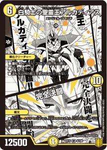 白騎士の聖霊王アルカディアス/完全決闘
