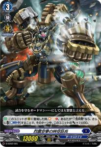 烈震空拳の時空巨兵1