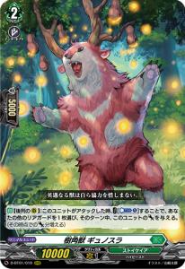 樹角獣 ギュノスラ