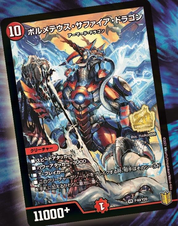 ボルメテウス・サファイア・ドラゴン2