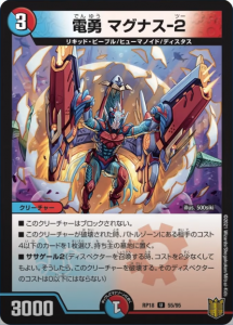 電勇マグナス-2