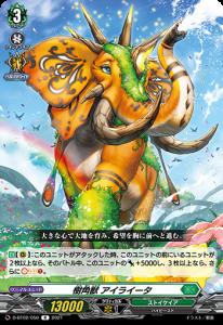 樹角獣アイライータ1