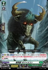 樹角獣ボルジャルコン