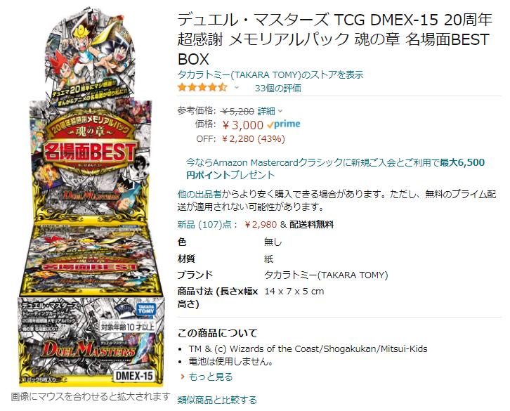 DMEX-15 メモリアルパック