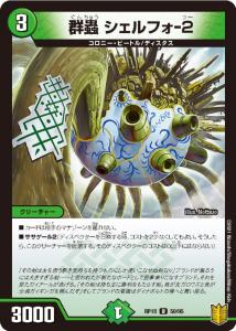 群蟲シェルフォ-2
