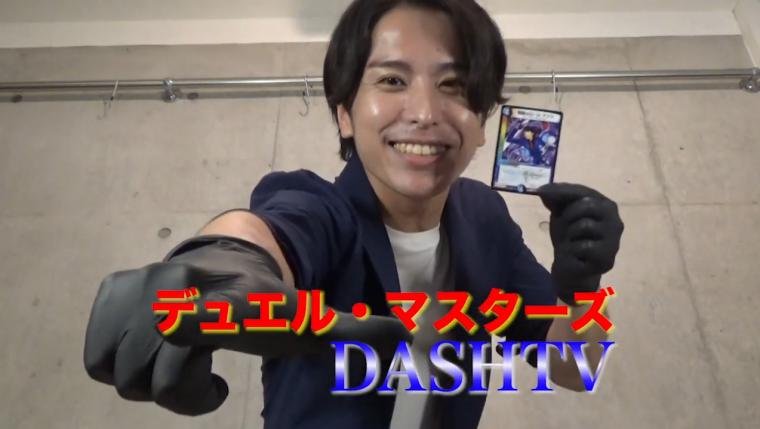 DASHテレビ1