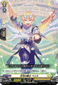 天弓の騎士 ベイス