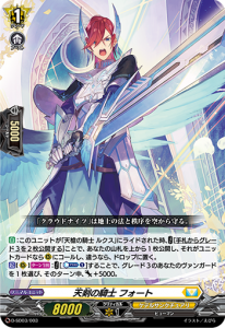 天剣の騎士 フォート