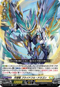 天翔竜 プライドフル・ドラゴン