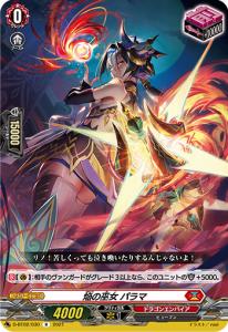 焔の巫女 パラマ