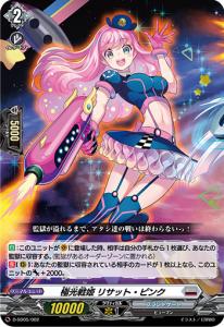 極光戦姫 リサット・ピンク2