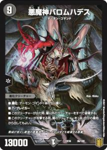 悪魔神バロムハデス1