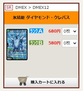 ダイヤモンド・クレバス 価格 カーナベル