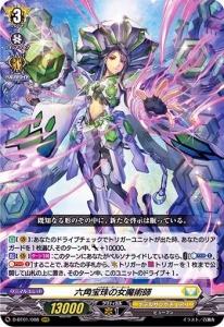 六角宝珠の女魔術師