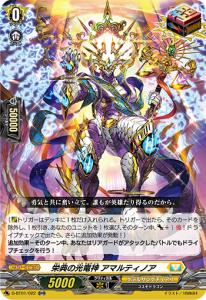 栄典の光竜神 アマルティノア