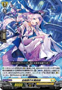 金剛鏡の女魔術師2