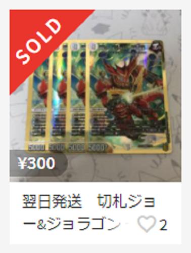 ジョラゴン 4枚300円