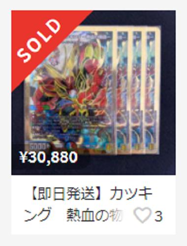 カツキング 4枚3万円
