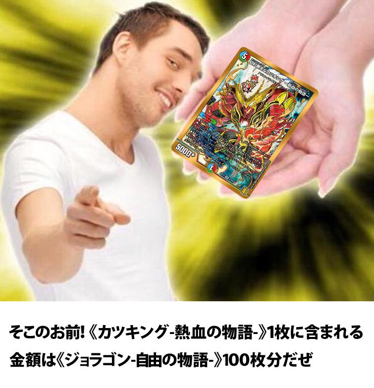 20210721 切札勝太カツキング ー熱血の物語ー4