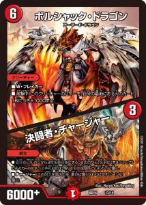ボルシャック・ドラゴン/決闘者・チャージャー