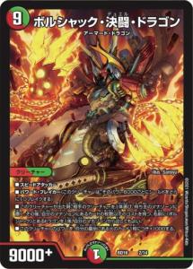 ボルシャック・決闘・ドラゴン1