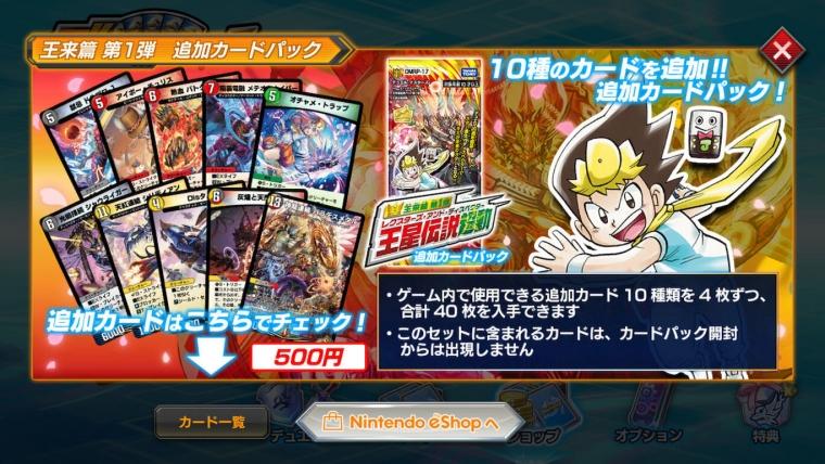500円DLC