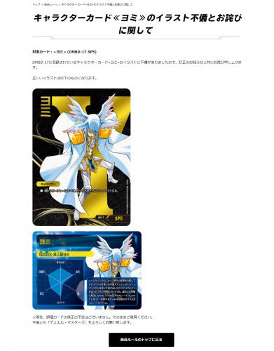FireShot Capture 011 - キャラクターカード≪ヨミ≫のイラスト不備とお詫びに関して - デュエル・マスターズ
