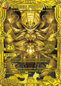 聖魔連結王 ドルファディロム(ゴールド)