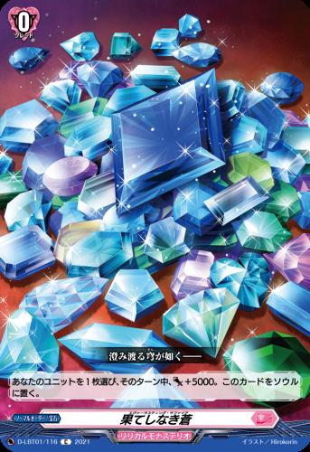 D-LBT01116_RGB_C_果てしなき蒼_Hirokorin