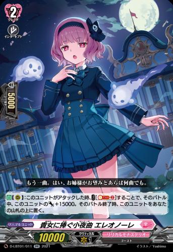 D-LBT01011_RGB_RR_貴女に捧ぐ小夜曲 エレオノーレ_Yoshimo