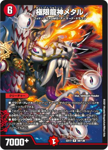 極限龍神メタル2