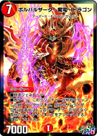 ボルバルザーク・紫電・ドラゴン シークレット
