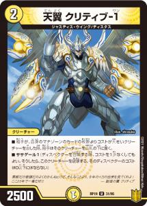 天翼 クリティブ-1