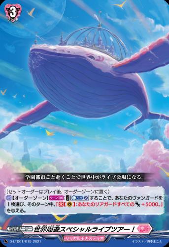 D-LTD01015_RGB_NOMAL_世界周遊スペシャルライブツアー!_四季まこと