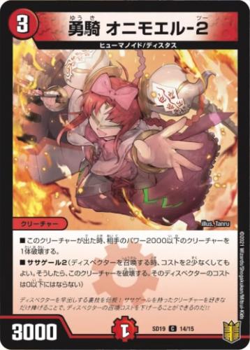 勇騎 オニモエル-2