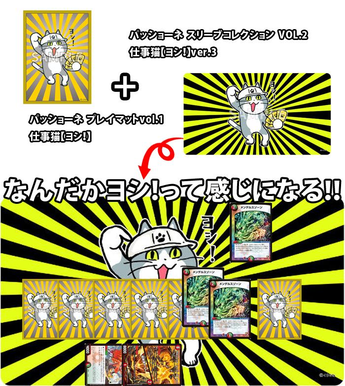 20210917 仕事猫スリーブ&プレイマット(ヨシ!)1