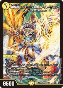 神聖龍 エモーショナル・ハードコア1
