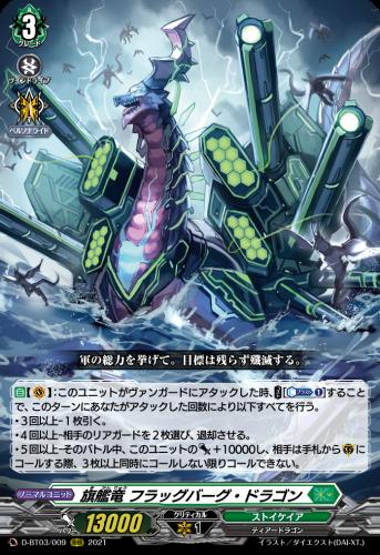 D-BT03_009_RGB_RRR_旗艦竜 フラッグバーグ・ドラゴン_ダイエクスト(DAI-XT)