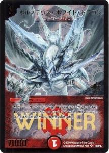 ボルメテウス・ホワイト・ドラゴン WINNER