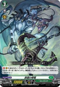鉄錨の憤竜1