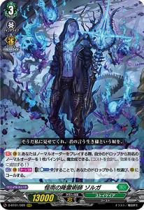 怪雨の降霊術師 ゾルガ1