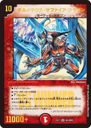 ボルメテウス・サファイア・ドラゴン 1