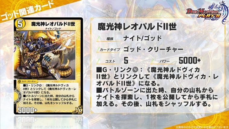 魔光神レオパルドII世2