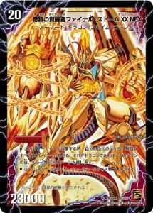 奇跡の覚醒者ファイナル・ストーム XX NEX