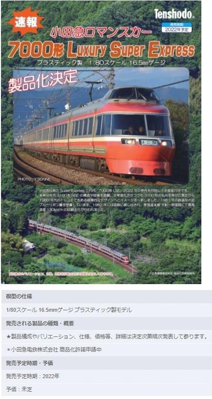 天賞堂小田急7000形3